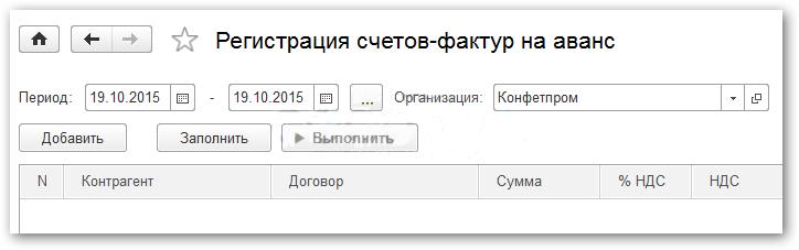 zapolnenie-shapki-obrabotki-1s
