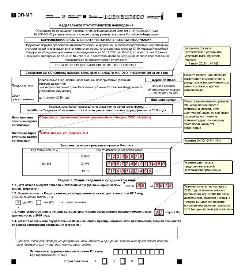 Форма МП-сп за 2015 год бланк скачать бесплатно