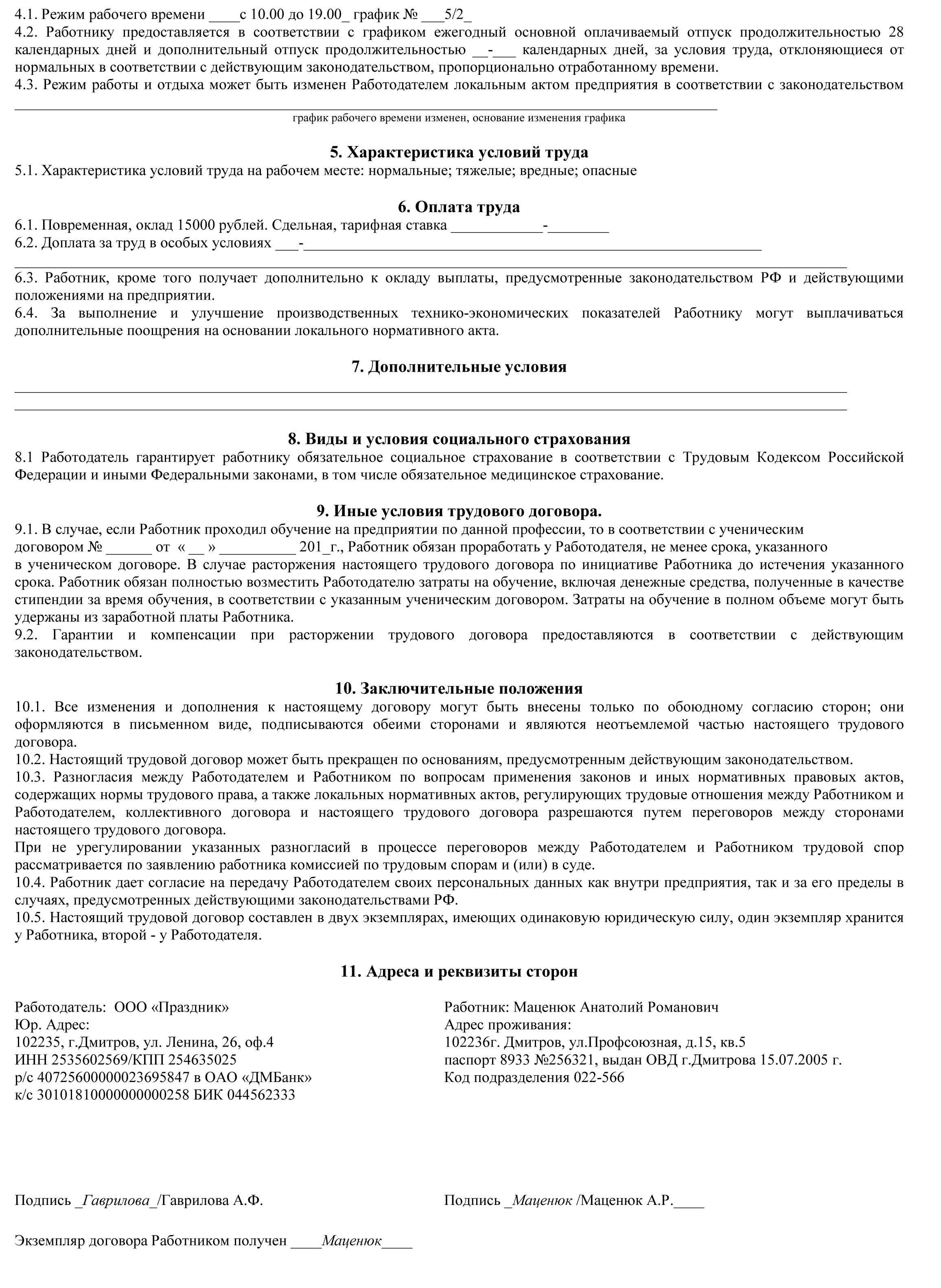 1.-образец-трудового-договора - стр-2