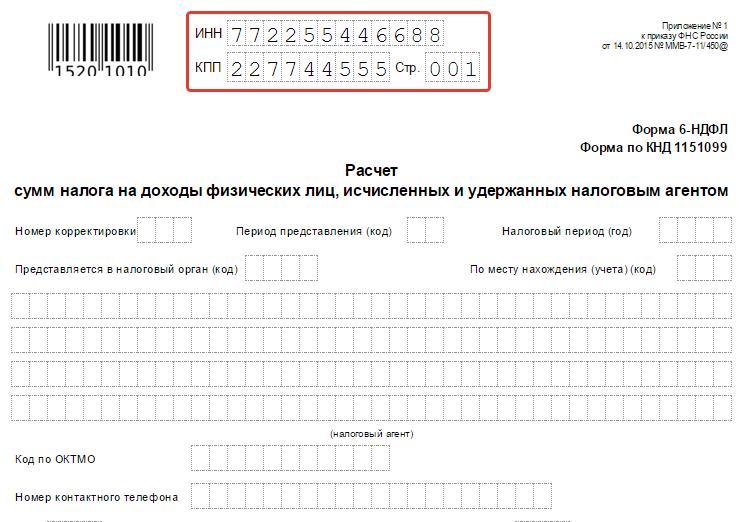 Инструкция по заполнению 6 НДФЛ за 3 квартал 2016 года