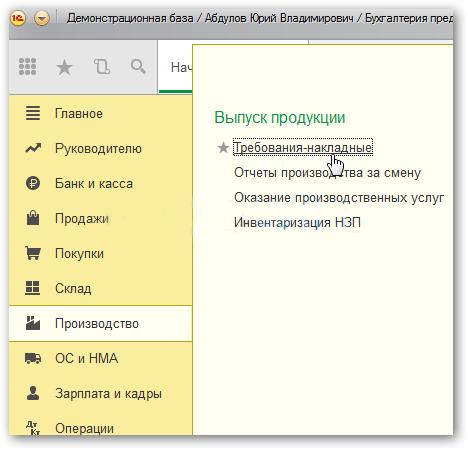 Как списать материалы в 1С 8.3 Бухгалтерия — документ Требование-накладная