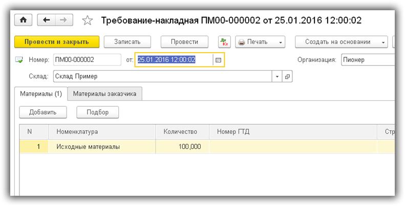 10 trebovanie-nakladnaya-v-1s-8.3