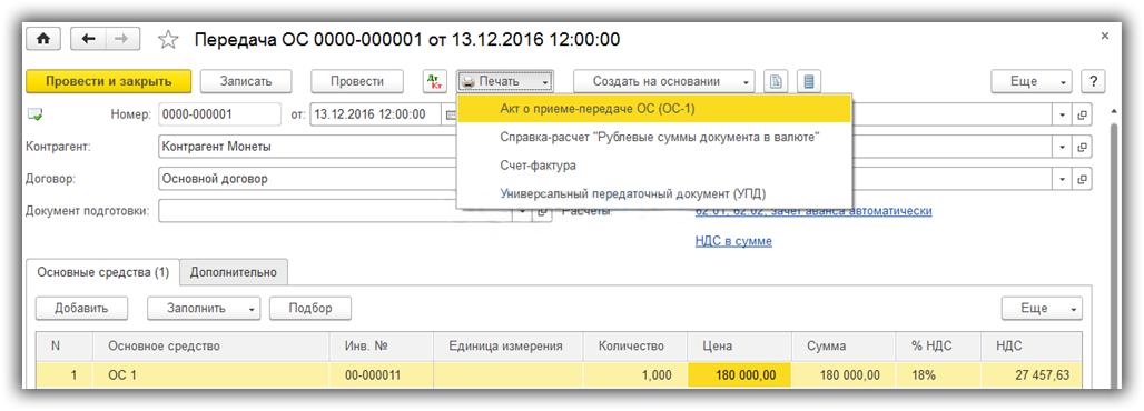11 pechat-akta-priema-peredachi-OS-1