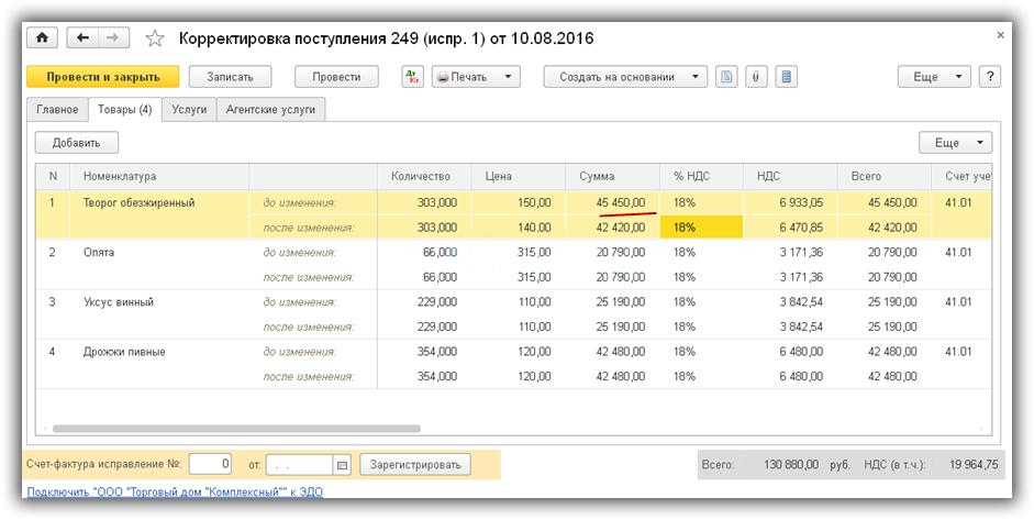 12 korrektirovka-postupleniya-v-1s-8.3