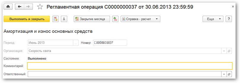 12 operatsiya-po-amortizatsii-i-iznosa-osnovnyih-sredstv-v-1s-8