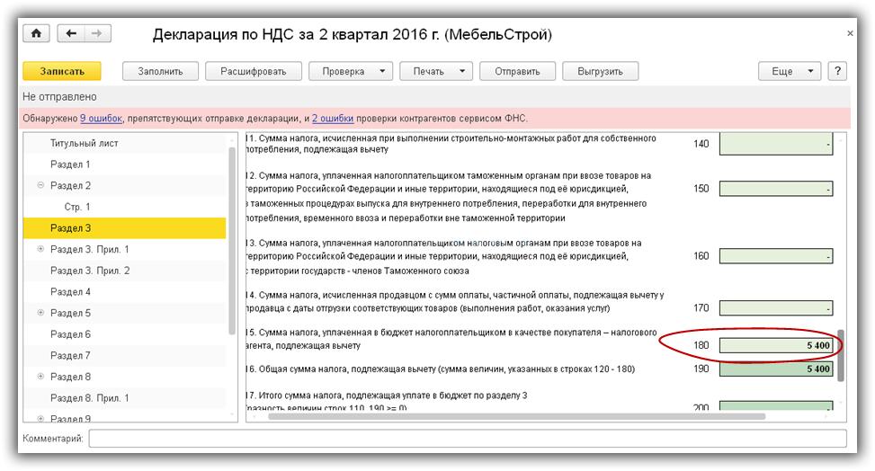 15 summa-NDS-uplachennaya-kak-nalogovyiy-agent