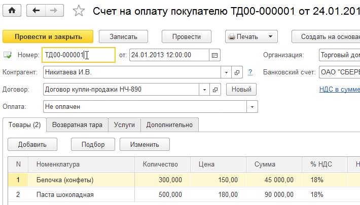 Как отредактировать номер документа 1С в 8.3 и 8.2