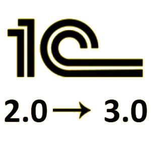 Особенности перехода с 1С Бухгалтерии 2.0 на 3.0