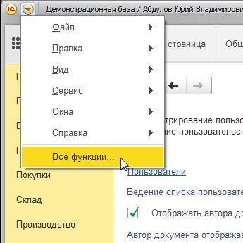 Классификатор единиц измерения (ОКЕИ) в 1С 8.3