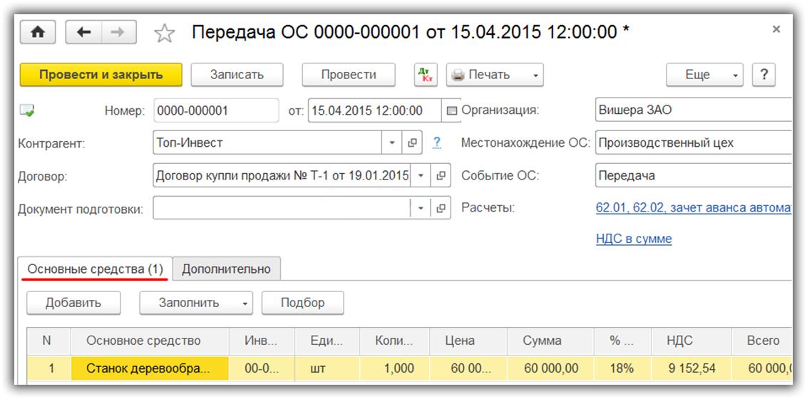 Передача ОС в 1С 8.3 Бухгалтерии — оформление продажи ОС