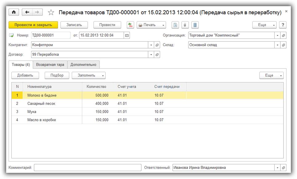 Передача сырья в переработку в 1С Бухгалтерия 8.3 (3.0)