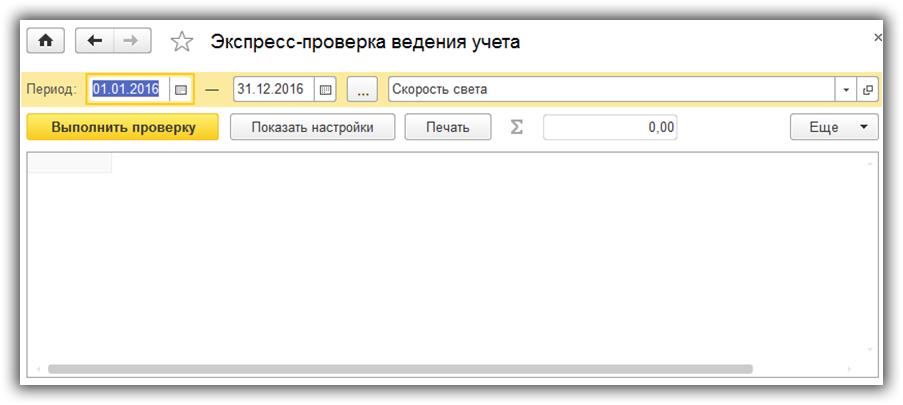 Как исправить нумерацию документов в 1С 8.3