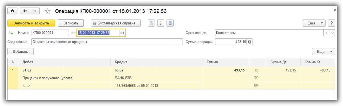 Документ «Операция, введенная вручную» в 1С 8.3
