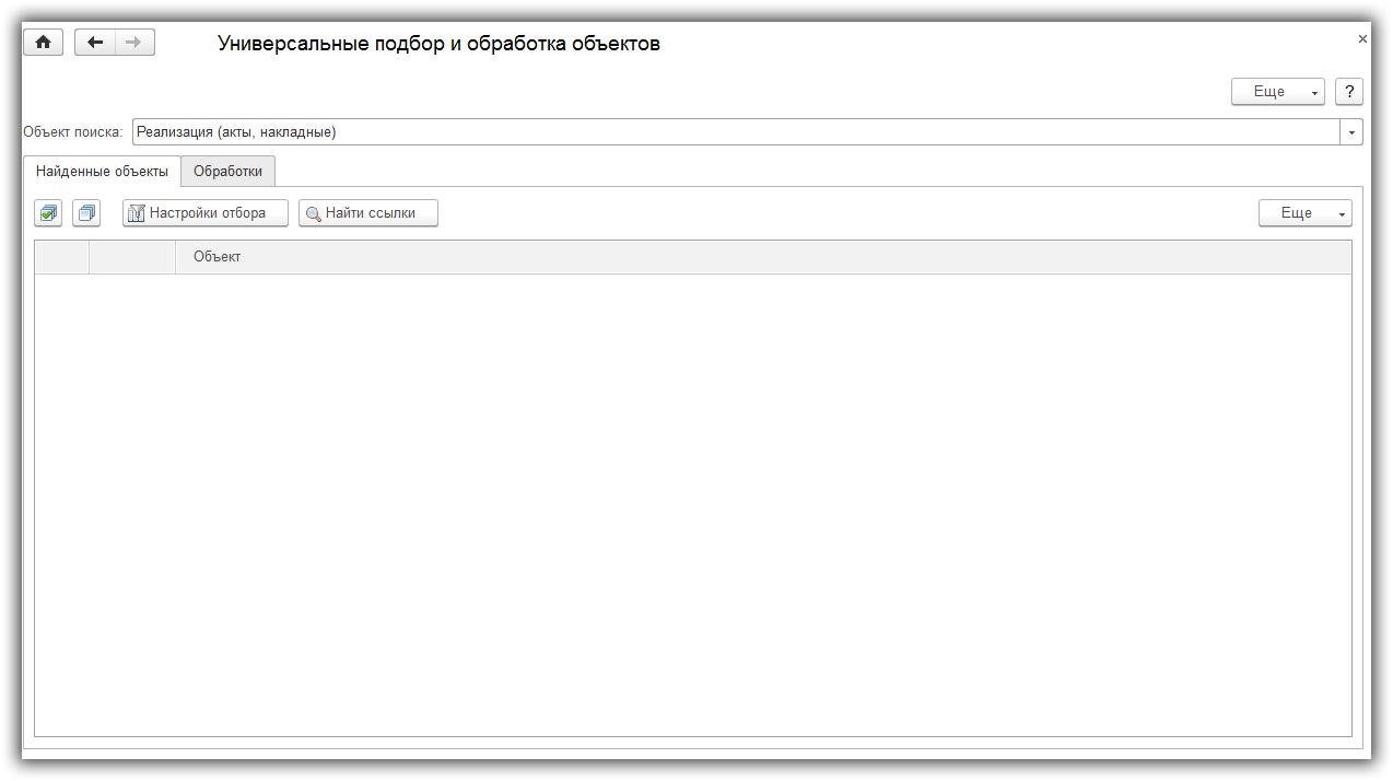 Универсальный подбор и обработка объектов 1С 8.3