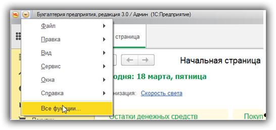 Групповое перепроведение документов в 1С 8.3 Бухгалтерия
