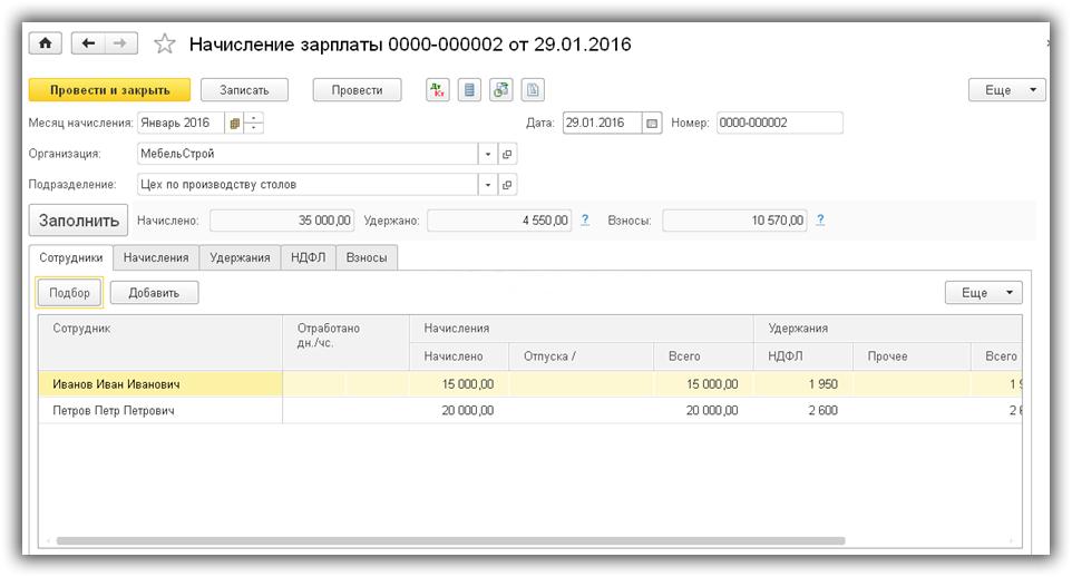 Методы распределения общепроизводственных расходов в 1С 8.3 на примере