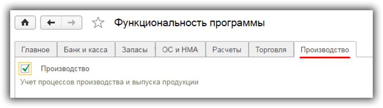 Учет готовой продукции в 1С 8.3 пошагово