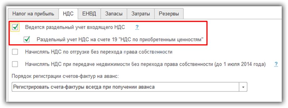 Раздельный учет НДС в 1С 8.3: Бухгалтерия 3.0