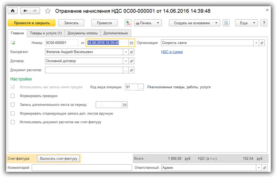 Документ «Отражение начисления НДС» в 1С 8.3 Бухгалтерия предприятия 3.0