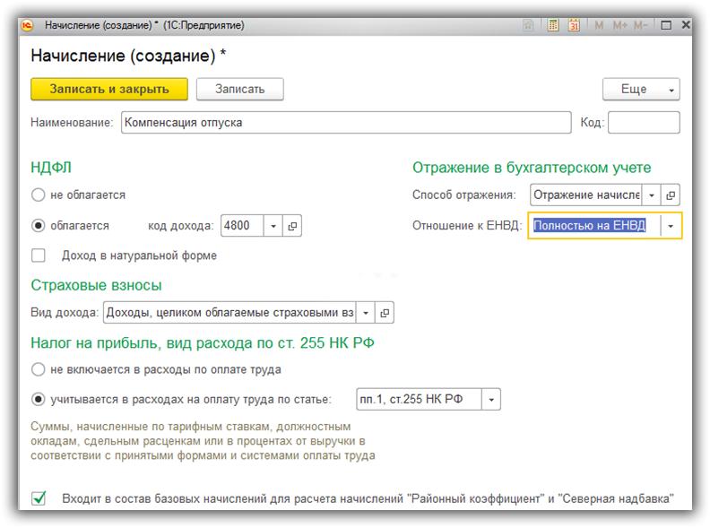 Компенсация за неиспользованный отпуск в 1С 8.3 Бухгалтерия