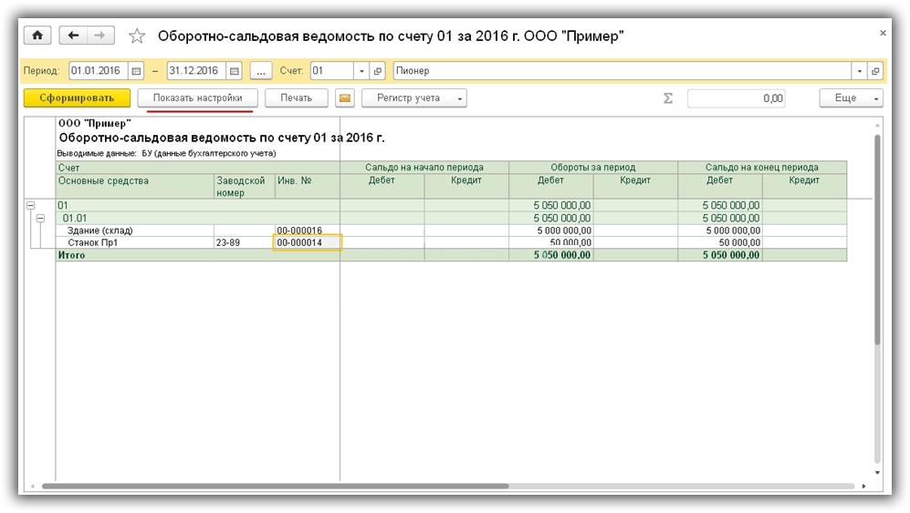 Отчеты по основным средствам в 1С 8.3 Бухгалтерия