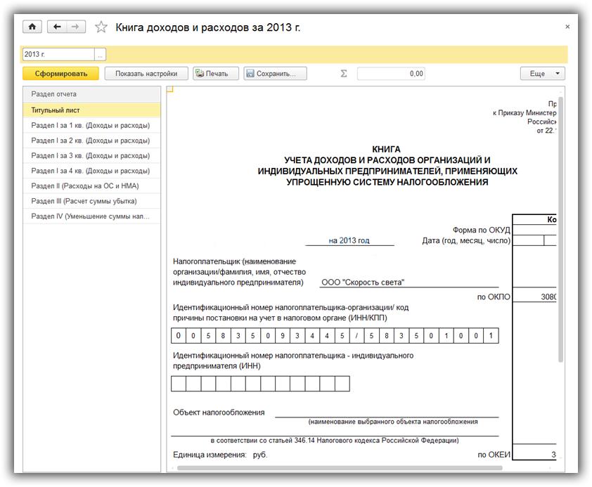 Книга учета доходов и расходов в 1С Бухгалтерия предприятия 8.3 (3.0)