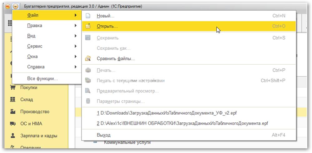 Загрузка номенклатуры в 1С 8.3 из Excel или dbf