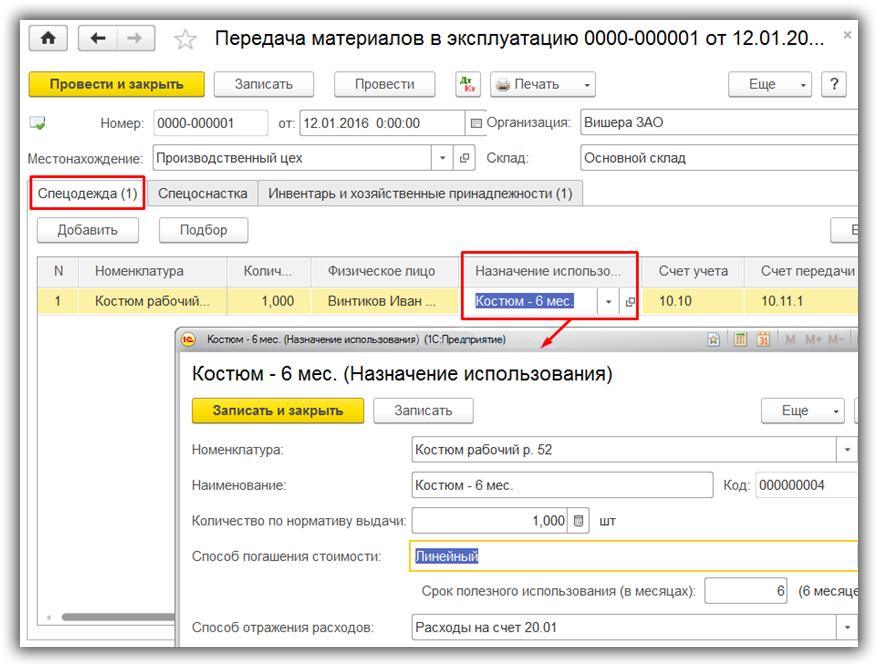 Передача материалов в эксплуатацию в 1С 8.3 Бухгалтерия 3.0