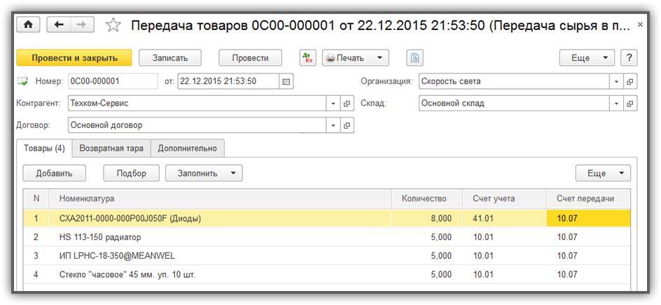 Переработка давальческих материалов в 1С Бухгалтерия 8.3 (8.2)