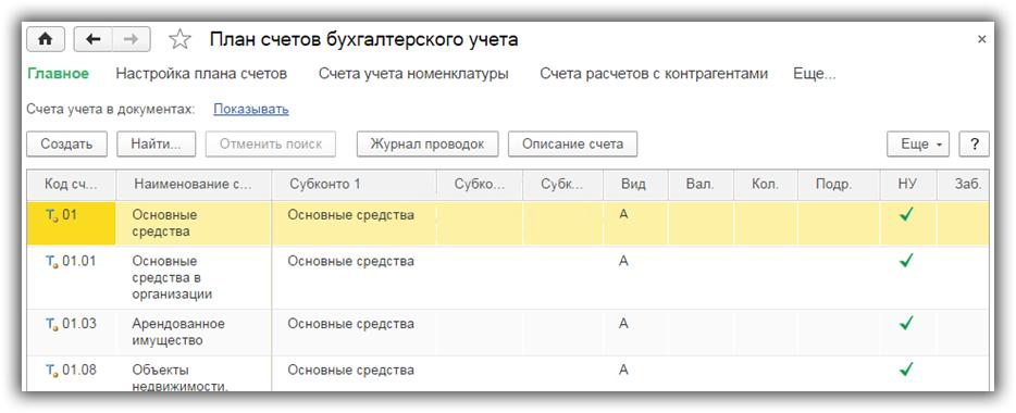 План счетов в 1С Бухгалтерия 8.3 (3.0)
