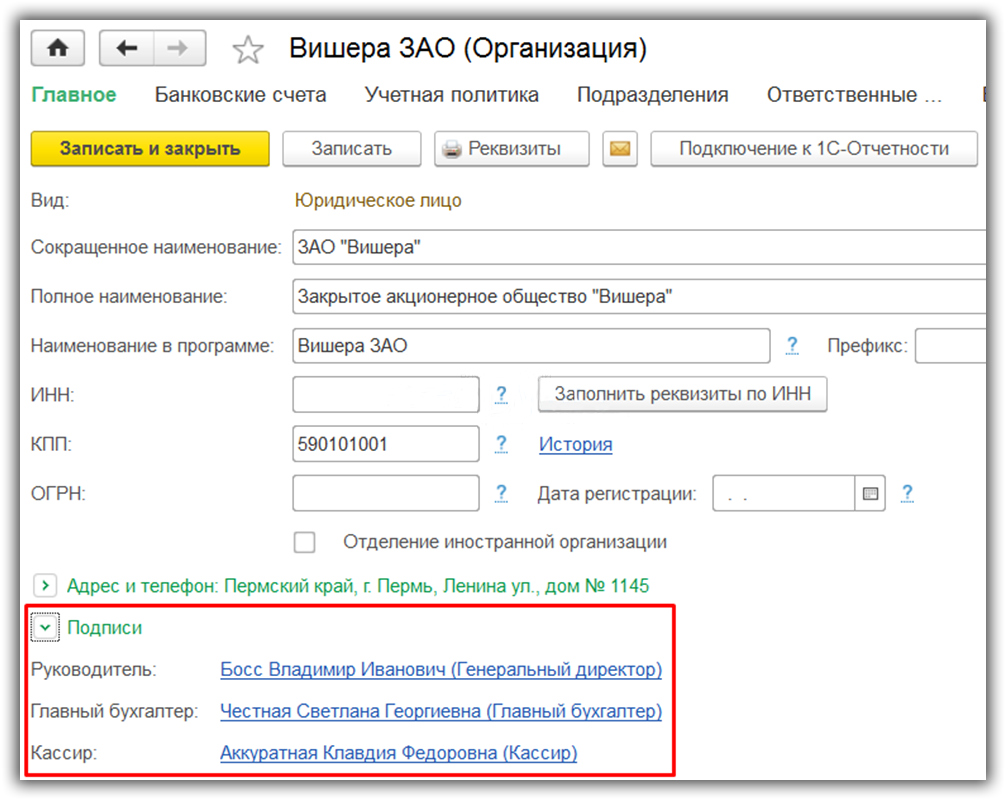Ответственные лица организации в 1С 8.3 (Бухгалтерия 3.0)
