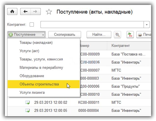 Модернизация основного средства в 1С 8.3 на примере