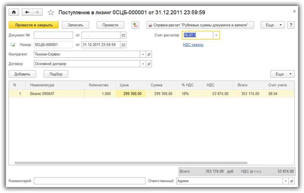 Лизинг в 1С 8.3 у лизингополучателя — примеры с проводками