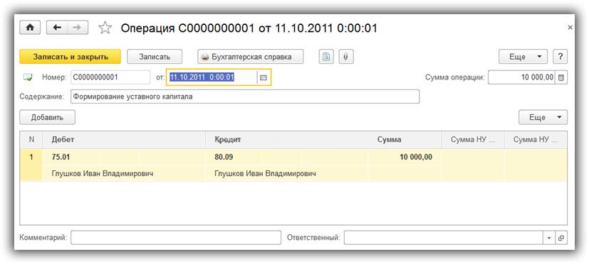 Корректировка записей регистров в 1С с помощью документа Операции или из проводок