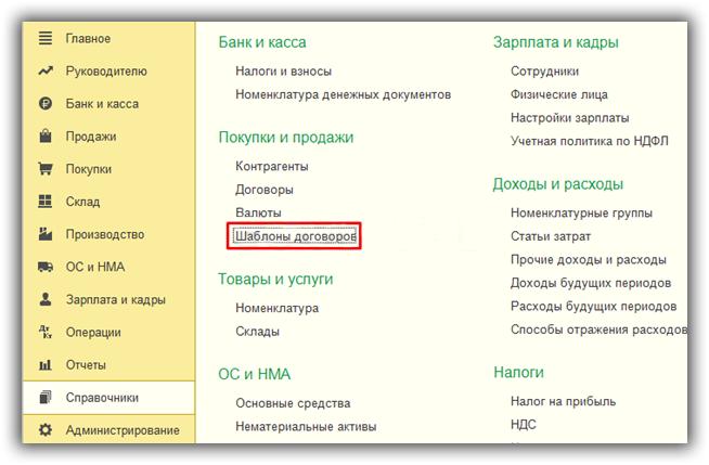 Шаблоны договоров в 1С 8.3 Бухгалтерия 3.0