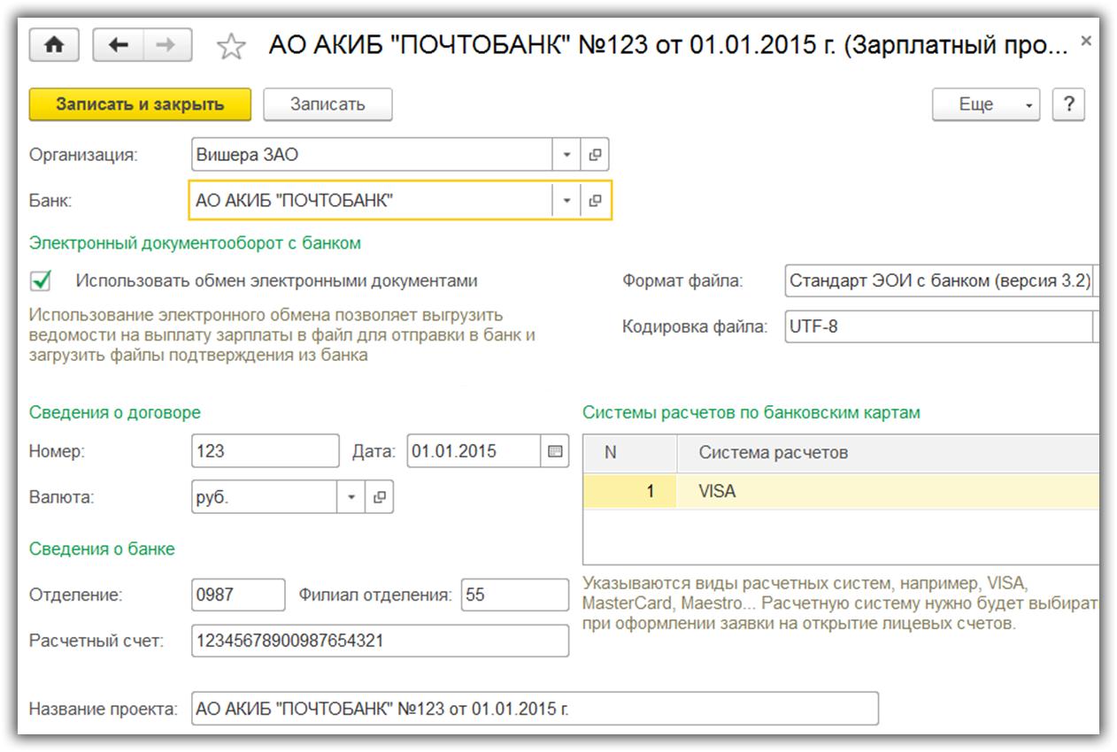 Зарплатные проекты в 1С 8.3 Бухгалтерия (3.0)