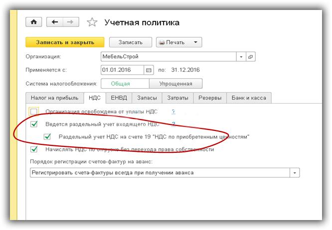 Распределение НДС в 1С 8.3 Бухгалтерия 3.0