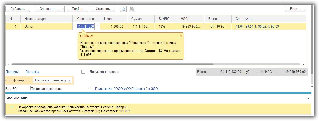 Контроль отрицательных остатков в 1С 8.3 Бухгалтерия 3.0