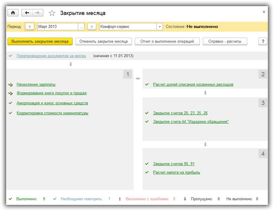 Регламентные операции в 1С 8.3 Бухгалтерия 3.0