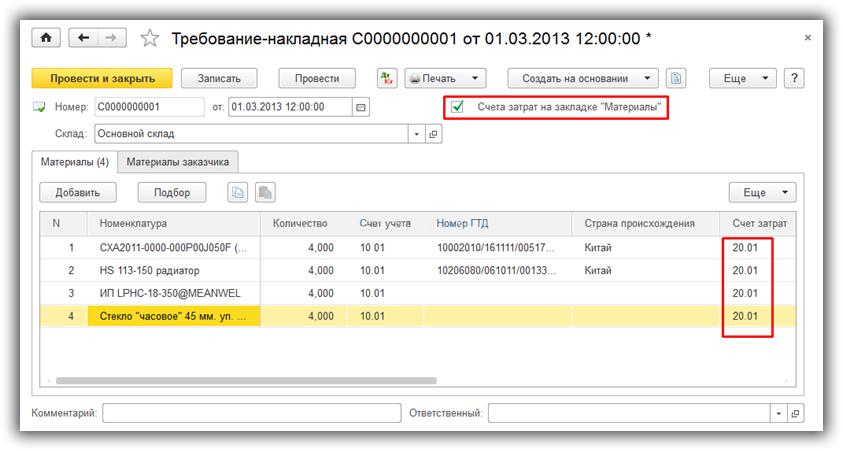 Документ требование-накладная в 1С Бухгалтерия предприятия 8.3