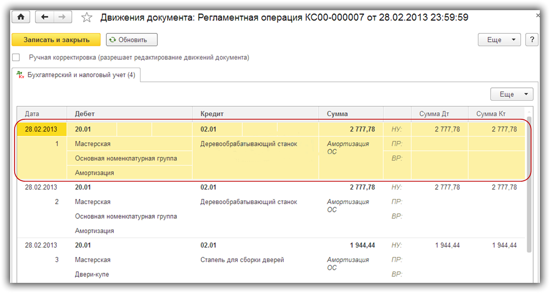 23 amortizatsiya-OS-v-provodkah-1S-8.3