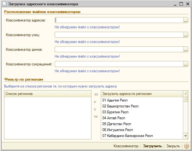 2 adresnyiy-klassifikator