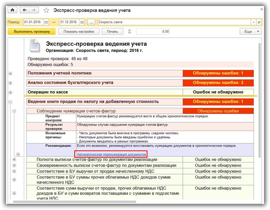 2 avtomaticheskaya-perenumeratsiya-dokumentov