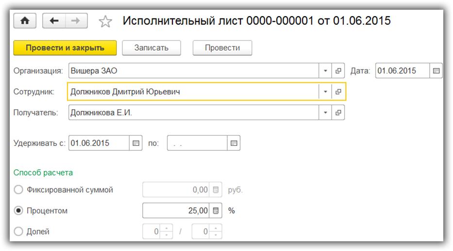 2 ispolnitelnyiy-list-v-1s-8.3