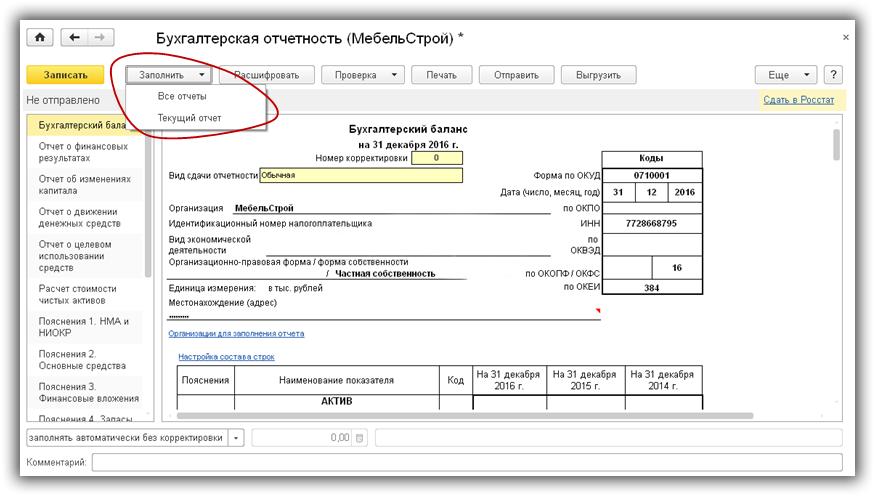 2 nastroyka-zapolneniya-buhgalterskogo-balansa-v-1S-8.3