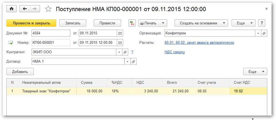 2 postuplenie-NMA-v-1S-8