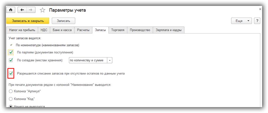 2 razreshaetsya-spisanie-zapasov-pri-otsutstviya-otstakov-po-dannyim-ucheta