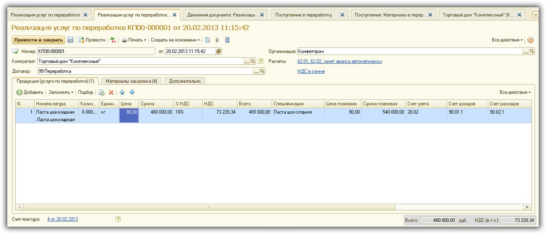 2 realizatsiya-uslug-po-pererabotki-v-1S-8.3