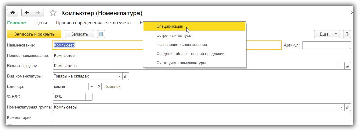 2 spetsifikatsiya-v-menyu-kartochki-nomenklaturyi
