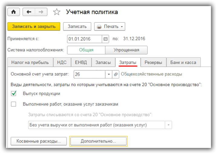 2 uchetnaya-politika-v-1s-8.3